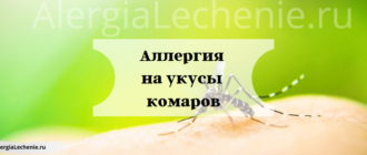 Аллергия на укусы комаров