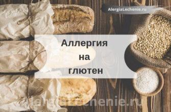 Аллергия на глютен
