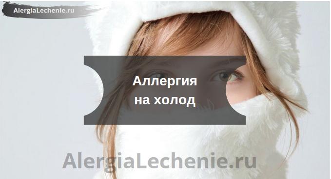 Аллергия на холод: фото, симптомы и лечение. Что делать при аллергии на холод