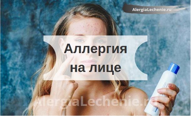 Как убрать аллергию на лице — Уход за лицом