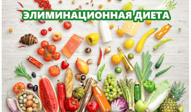 Описание диеты