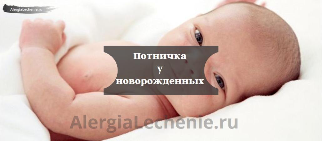 Потничка у новорожденных
