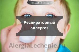 Респираторный аллергоз