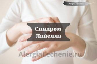 синдром лайелла